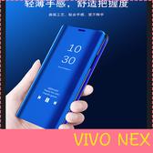 【萌萌噠】VIVO NEX 旗艦版 電鍍鏡面智能支架款保護殼 立式休眠免翻蓋接聽側翻皮套 手機套
