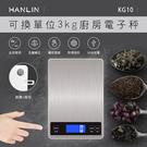 HANLIN-KG10 超薄 可換單位3...