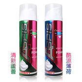 【DDBS】ASPIS 就是美 刮鬍泡 清新蘆薈/酷涼薄荷 敏感膚質適用 200ml (砸派/派對泡沫)