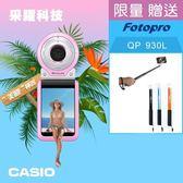 CASIO FR100L  防水運動相機 64G全配/自拍棒延長桿 公司貨 《分期0利率》