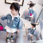 女童牛仔外套2019春秋款小寶寶牛仔衣1-3歲兒童韓版夾克開衫上衣 漾美眉韓衣