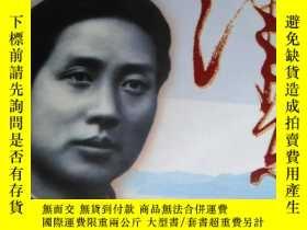 二手書博民逛書店罕見青年毛澤東(一版一印)Y28433 張天民 中國社會出版社