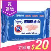 奈森克林 酒精濕紙巾(20張)【小三美日】