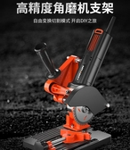 龍韻角磨機支架萬用多功能磨光機改裝台鋸小型切割機支架固定架子 YYJ 快速出貨