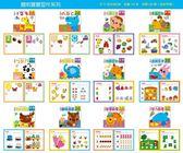 《巧育文化》彩色版聰明寶寶習作練習本 聰明寶寶邏輯思考 (全套12本) opp袋裝
