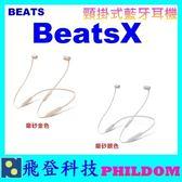 磨砂金色 BEATS BeatsX 頸掛式 藍牙耳機 藍芽 耳機 入耳式 先創代理 公司貨 保固一年