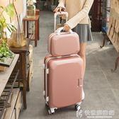 行李箱旅行箱登機男女潮拉桿箱 NMS快意購物網