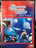 挖寶二手片-P08-214-正版DVD-紀錄【神秘水世界 暗夜活動2】-榮獲奧斯卡最佳生物影片