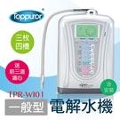 泰浦樂 Toppuror 電解水機(一般...