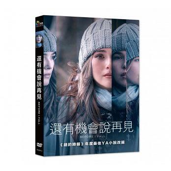 還有機會說再見 DVD Before I Fall 免運 (購潮8)