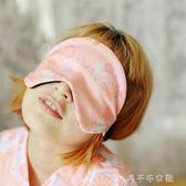 午休眼罩睡眠遮光眼罩午睡男女士成人旅行睡覺透氣罩消費滿一千現折一百