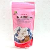 達觀~喜馬拉雅玫瑰岩鹽(含碘鹽)400公克/包