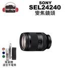 (贈鏡頭造型手電筒) SONY 索尼 變焦鏡頭 SEL24240 望遠變焦鏡 10X變焦 全片幅鏡頭 防塵防滴 台南-上新