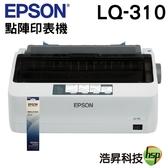 【送原廠色帶一支】EPSON LQ-310 點陣印表機