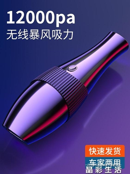 車載吸塵器車用強力無線充電汽車家用迷你手持小型車內大功率吸力 晶彩