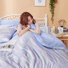 床包被套組 / 雙人加大【曼響】含兩件枕套 100%天絲 戀家小舖台灣製AAU312