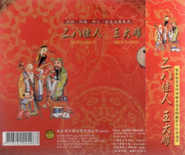 二八佳人王大娘 CD (音樂影片購)