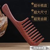 按摩梳天然檀木梳超大齒寬齒卷發木梳子家用防靜電脫發按摩女士專用長發 交換禮物