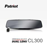 愛國者 CL300 GPS測速 1080P雙鏡頭行車記錄器【速霸科技館】