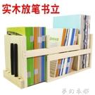 實木書立架可伸縮創意高中生簡約鐵摺疊收納書靠書檔書托簡易書夾 雙十二全館免運