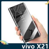 vivo X21 電鍍半透保護套 鏡面側翻皮套 免翻蓋接聽 原裝同款 支架 手機套 手機殼 螢幕指紋版