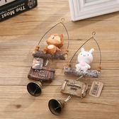風鈴 日式夏日和風兔子狐貍臥室風鈴掛飾門鈴鐺小清新掛件創意女生禮物