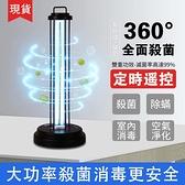 紫外線消毒燈滅菌燈空氣淨化除螨便攜式家用除蟎除臭殺菌定時遙控【新春特惠】