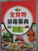 【書寶二手書T9/養生_XCW】全食物排毒事典_編輯部