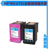 HP 67XL/67/ NO.67XL彩色 全新顯墨環保墨水匣/HP 6020/6420/1212/2332/2722/2723/4120