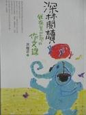【書寶二手書T9/國中小參考書_LLE】深林閱讀-我在荒山小學的作文課_洪瓊君