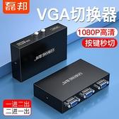 磊邦 vga切換器2進1出電腦顯示器視頻轉換器分配器連接線兩口台式 「青木鋪子」