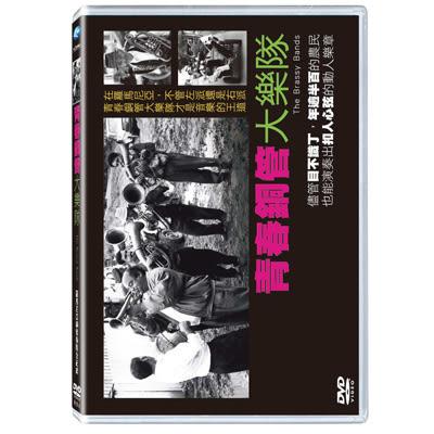 青春銅管大樂隊DVD