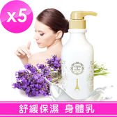 【愛戀花草】山羊奶 薰衣草舒緩保溼身體乳 (500ML / 五瓶組)