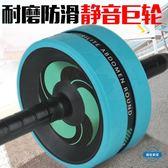 健腹輪健腹輪男士腹肌輪家用運動滑輪收腹部健身器材初學者馬甲線女滾輪