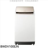 日立【BWDV100EJN】10公斤(與BWDV100EJ同款)洗衣機