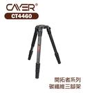 黑熊數位 Cayer 卡宴 CT4460 專業級攝影腳架 廣播級 碳纖維 旋鈕型 開拓者系列 不含雲台