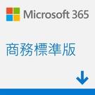 微軟Microsoft 365 Bus Standard P6 1YR商務標準版多國語言下載版