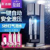 氣泡水機 志高蘇打水機奶茶店商用氣泡水機便攜式家用自制飲料汽水氣泡機 第六空間 MKS