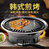 圓形燒烤爐戶外木炭全套不銹鋼韓式無煙家用商用燒烤架烤肉鍋煎盤igo    韓小姐