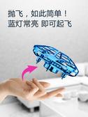 感應飛行器智慧避障UFO四軸無人機小型男孩耐摔兒童懸浮飛機玩 交換禮物