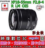《映像數位》富士FUJIFILM XF18-55mm F2.8-4 R LM OIS【平輸新品保固一年】