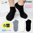《DKGP686》素面棉踝襪 全素面 平面款 精梳棉 棉襪 踝襪 學生襪 日常襪 休閒襪【5雙組】