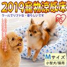 【培菓平價寵物網】日本IRIS》PCSB-19CM寵物圓型涼感床(小型犬.貓) 限宅配