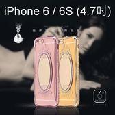 【SHENGO】夢莎系列鑲鑽鏡子透明軟殼 iPhone 6 / 6S (4.7吋)