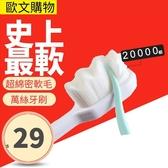 台灣現貨!極細軟毛萬絲牙刷 萬毛牙刷 成人牙刷 超綿密細毛牙刷 健康牙刷 日本超夯 口腔保健