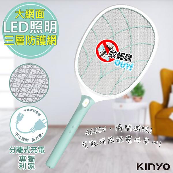 【KINYO】分離充電式三層防觸電捕蚊拍電蚊拍(CM-3315)LED照明