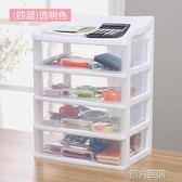 化妝包 辦公桌面收納盒多層抽屜式塑料化妝品整理箱透明文件飾品小收納櫃 第六空間