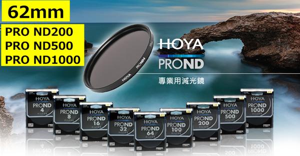 【聖影數位】HOYA PRO ND 減光鏡 數位專用 超級多層鍍膜鏡片 62mm ND200/ND500/ND1000