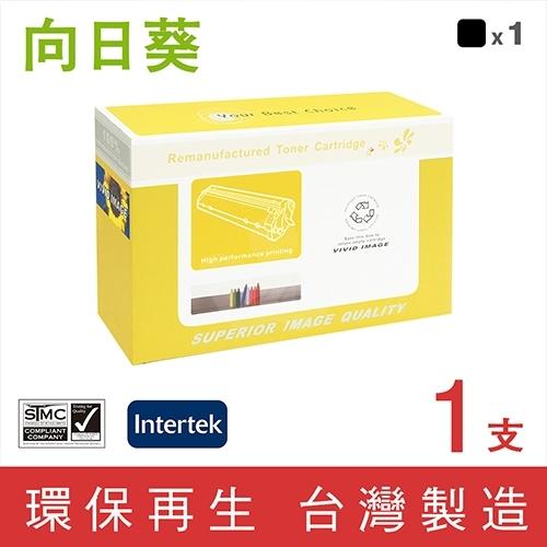 向日葵 for HP CE340A / CE340 / 340A / 651A 黑色 環保碳粉匣/適用 LaserJet Enterprise 700 color MFP M775dn