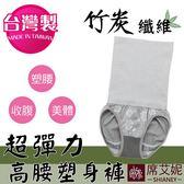 台灣製造 女性超彈力高腰塑身內褲 40%竹炭纖維 抗菌除臭 no.789-席艾妮SHIANEY